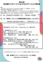 名古屋サイコソーシャルリハビリテーション研究会