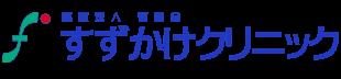 日本てんかん学会認定・てんかん専門医によるてんかんの専門的治療なら名古屋市のすずかけクリニックへ